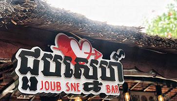ជួបស្នេហ៍ Joub Sne Bar at Eden Garden