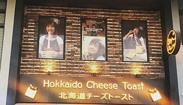 Saychiizu Cambodia Hokkaido Cheese Toast